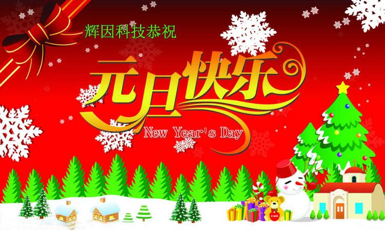 辉因科技恭祝大家元旦快乐