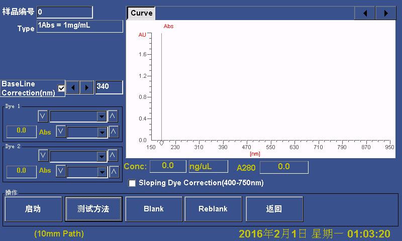 辉因科技VSPM100便携式高精度紫外分光光度计