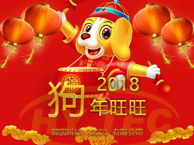 2018新春快乐